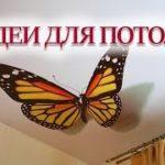 Домашние секреты: оформление потолков