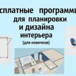 Создание дизайна интерьера для флегматика