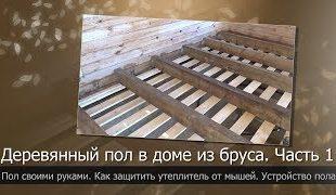 Порядок устройства пола в деревянном коттедже