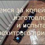 Обогреваем квартиру