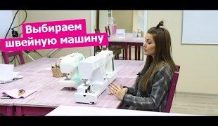 Комфортным сделать жилье помогут швейные машины