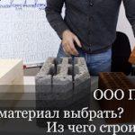 Материалы для строительства: выбираем правильно