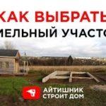 Как выбрать участок земли, чтобы построить дом?